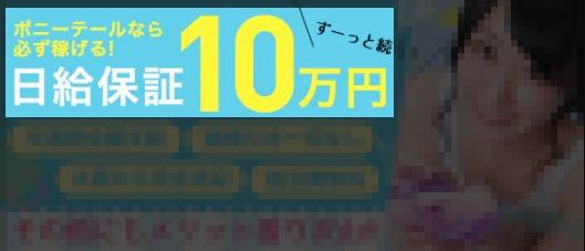 よくある詐欺求人フレーズ「日給保証○万円(大○枚確実)」