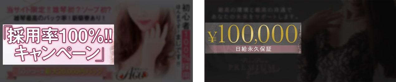 雄琴エリアの誇大広告