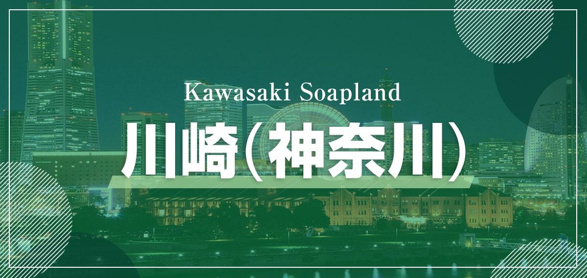 川崎ソープの求人情報!お店の詳細・お給料・働く女性の口コミをご紹介