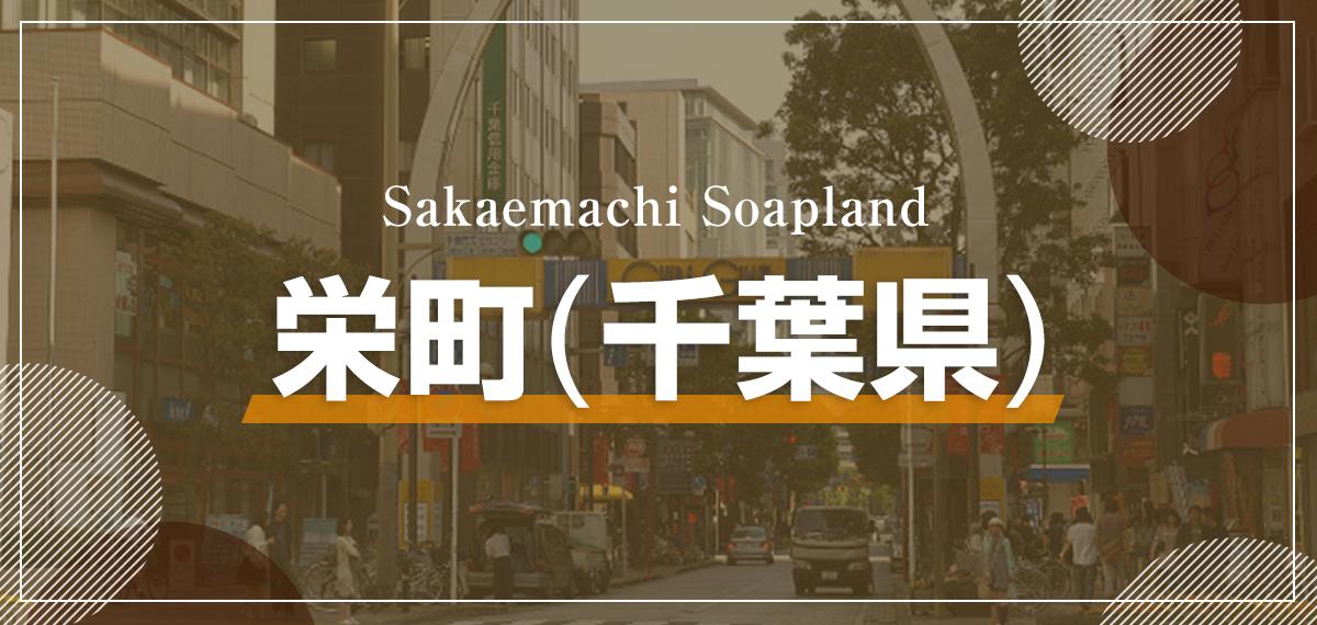 栄町ソープの求人情報!お店の詳細や給料、働く女性の口コミをご紹介